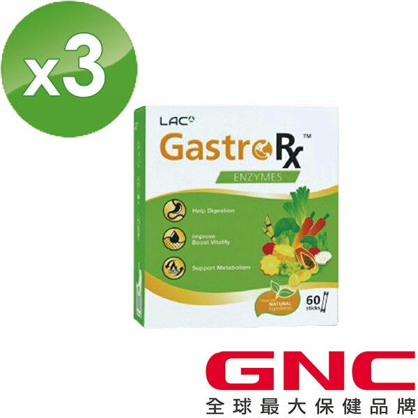 【GNC買二送一】LAC蔬果酵素精華60包盒(13種天然蔬果酵素精華)