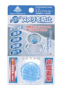 百倉日本舖:【百倉日本舖】日本製排水口清潔消臭錠-藍清潔劑C-1122