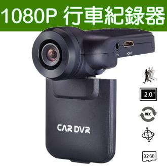 INJA C3 行車紀錄器 HD 1080P 超高解析度 移動偵測 2吋螢幕 循環錄影 G-Sensor 重力感應器 即時回放