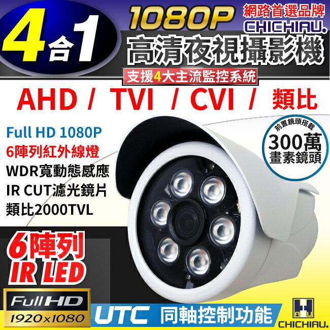 ~CHICHIAU~四合一 AHD  TVI  CVI  CVBS 1080P 200萬畫素6陣列燈高清監視器攝影機