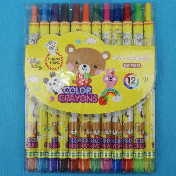 12色旋轉蠟筆 東奇DQ-10012(長型袋裝) / 一小組12色入(促79) 彩桿-萬 0