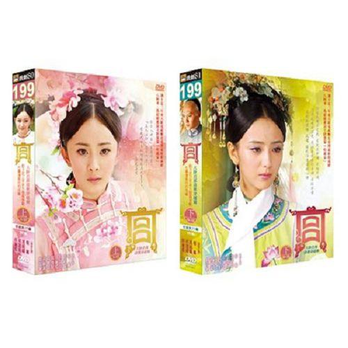 宮DVD (全35集/6片裝/二盒裝) 楊冪/佟麗婭/郭羡妮/劉雪華