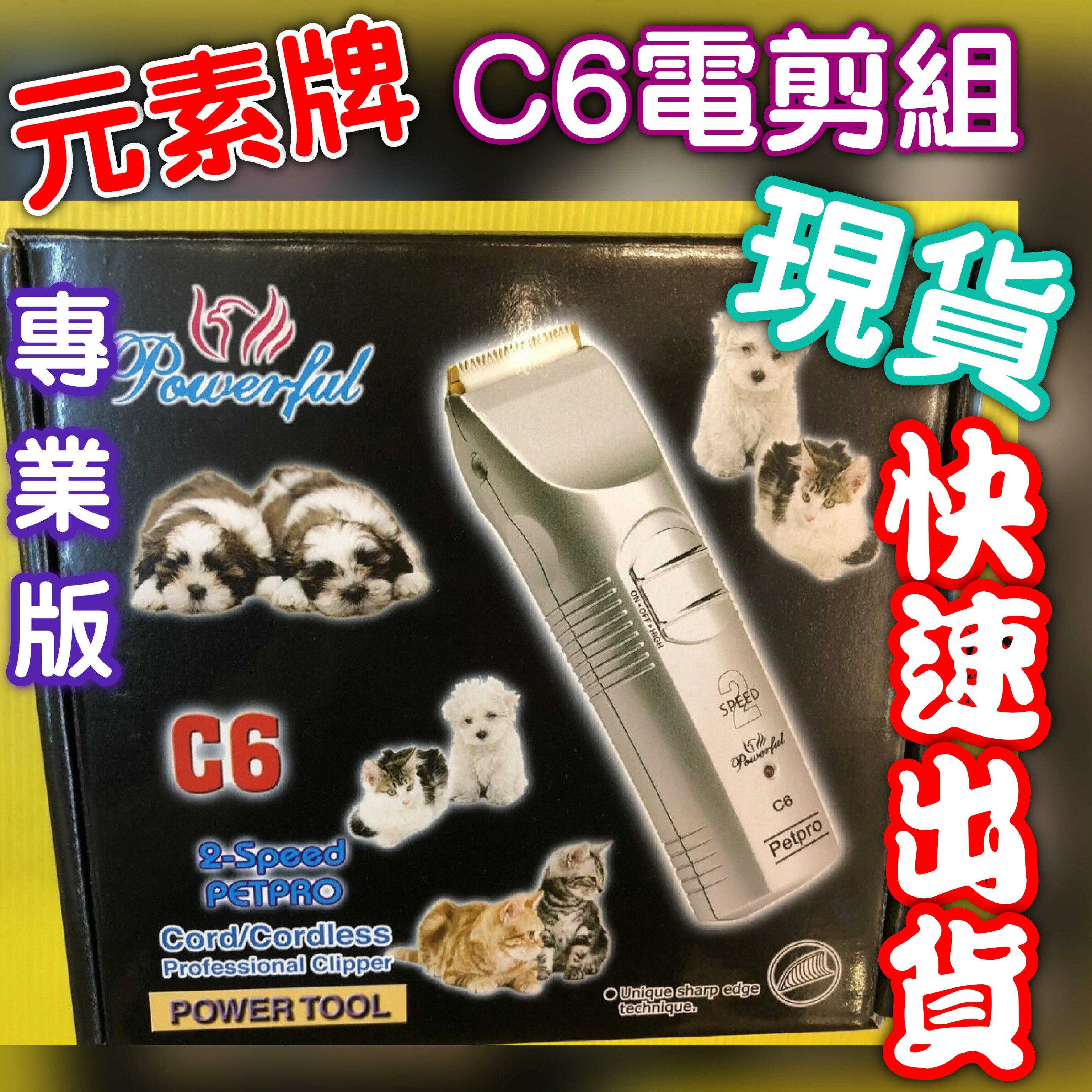 ✪四寶的店✪ELEMENT元素牌 C6-Petpro 陶瓷刀頭專業級寵物美容電剪