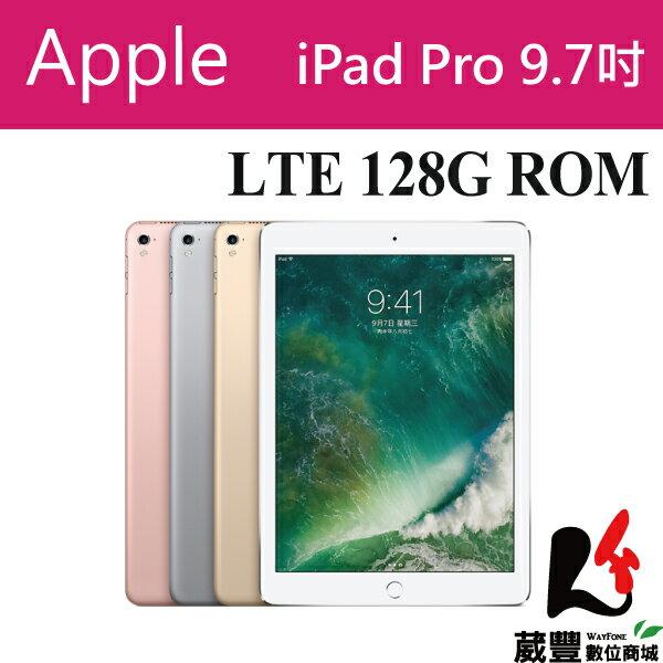 蘋果 Apple iPad Pro 9.7吋 LTE版 128GB 平板【葳豐數位商城】