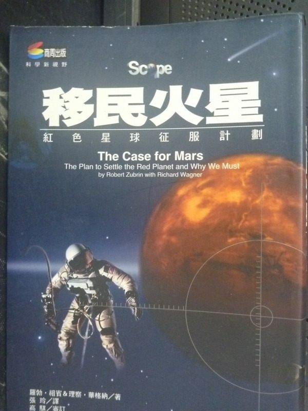 【書寶二手書T4/科學_LEW】移民火星-紅色星球征服計_原價360_羅勃祖賓