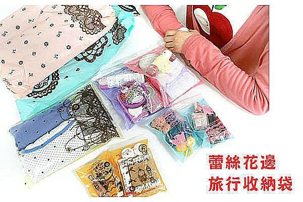 BO雜貨【SV2171】韓版蕾絲花邊多功能旅行收納袋 旅遊收納 旅行組9件套 旅行用品 袋中袋