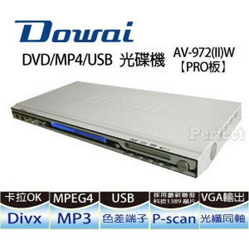 【DOWAI ● 多偉】DVD/MP4/USB 光碟機 AV-972II **免運費**