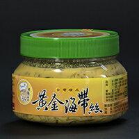 老陳廚房黃金海帶絲