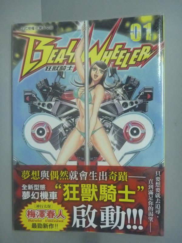 【書寶二手書T1/漫畫書_HDP】BEAST WHEELER-狂獸騎士01_ 梅澤春人