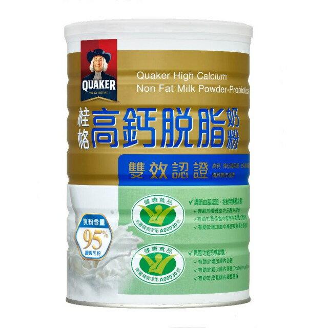 桂格 雙認證高鈣奶粉(750g/罐) x 12罐 / 箱