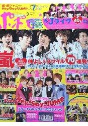 POPOLO 3月號2017附Hey! Say! JUMP/傑尼斯WEST.Kis-My-Ft2/Sexy Zone海報
