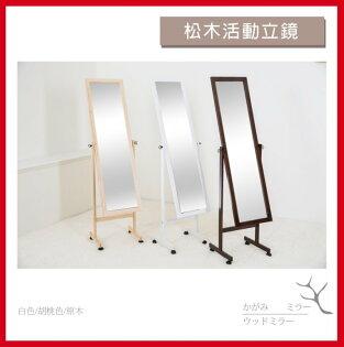 [附發票免運]附輪立鏡鏡面可調整台灣玻璃穿衣鏡長方鏡化妝鏡掛鏡立鏡全身鏡實木全身鏡實木立鏡