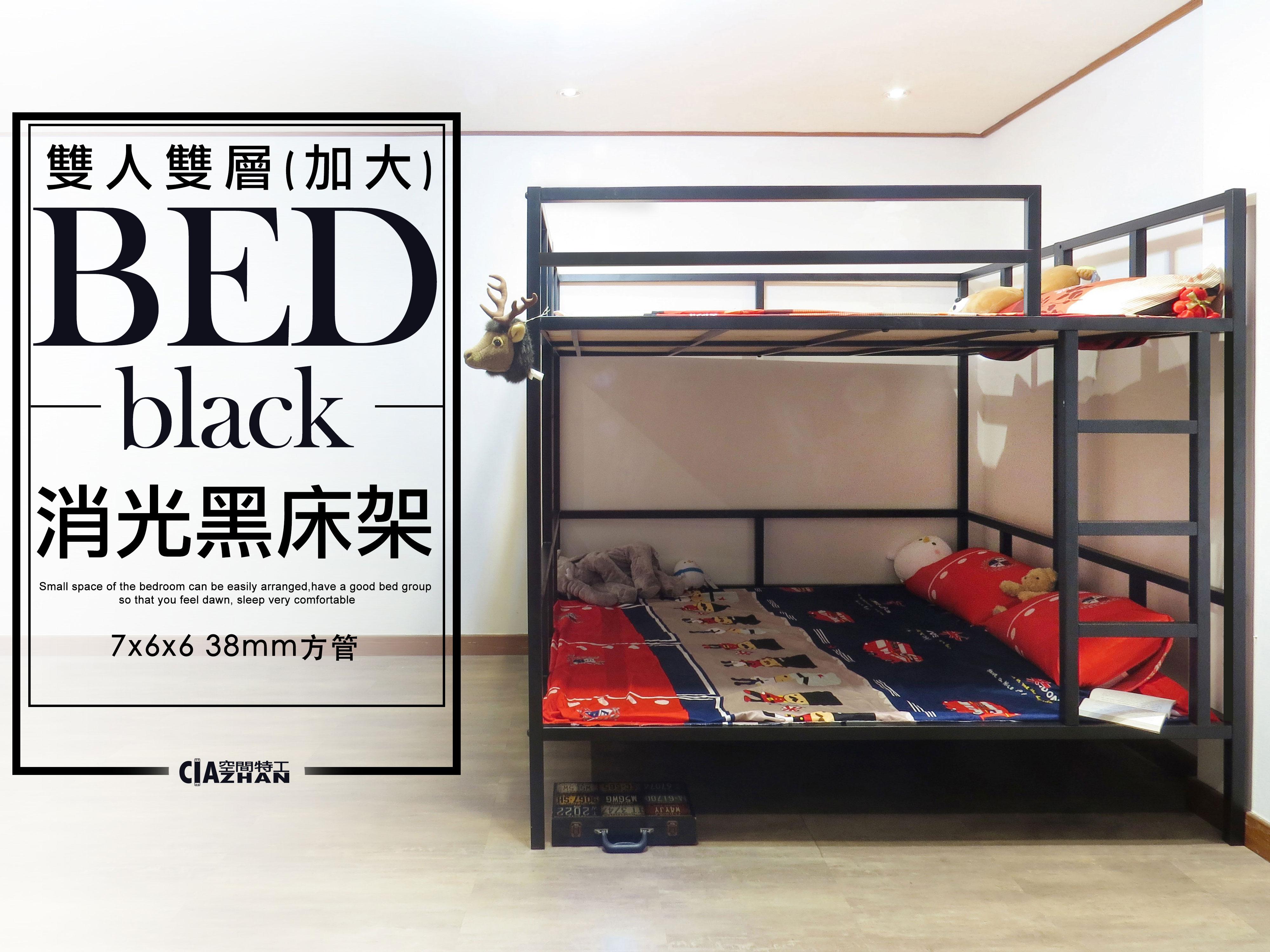 設計款床架 輕量化骨架/上下舖/ 雙層雙人 六尺 38mm鐵管 (加大)床架組 空間特工【T3F618】