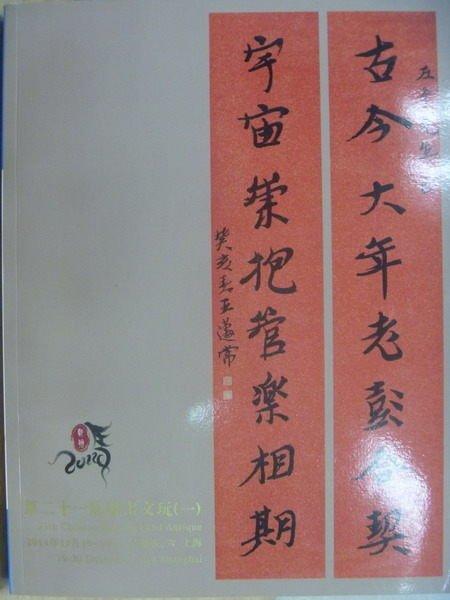 ~書寶 書T5/收藏_ZJY~上海馳翰第21屆書畫文玩拍賣會_書畫文玩 一 _2014