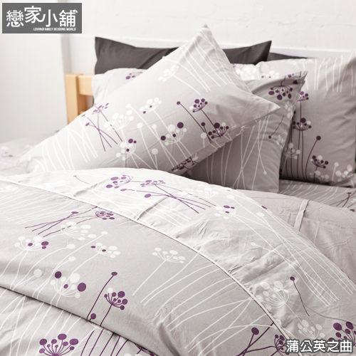 床包被套組 / 雙人加大-100%精梳棉【蒲公英之曲】含兩件枕套,戀家小舖台灣製R08-AAS312