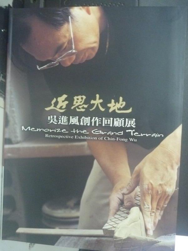 【書寶二手書T8/收藏_QIL】吳進風創作回顧展_台北縣立鶯歌陶瓷博物館