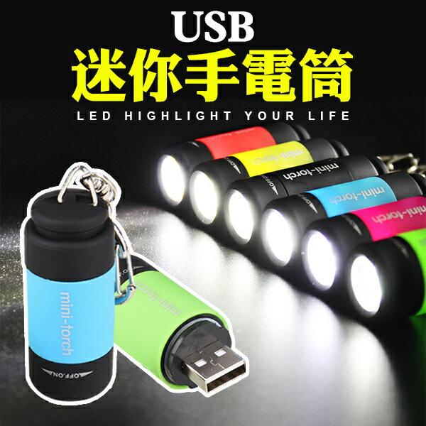 迷你手電筒 USB充電 手電筒鑰匙圈 LED 登山 戶外 露營 居家 超亮防水 颱風 地震 顏色隨機 歡迎大量訂購 可開發票