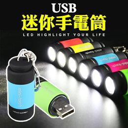 USB 充電手電筒 LED 鑰匙圈 迷你 登山 露營