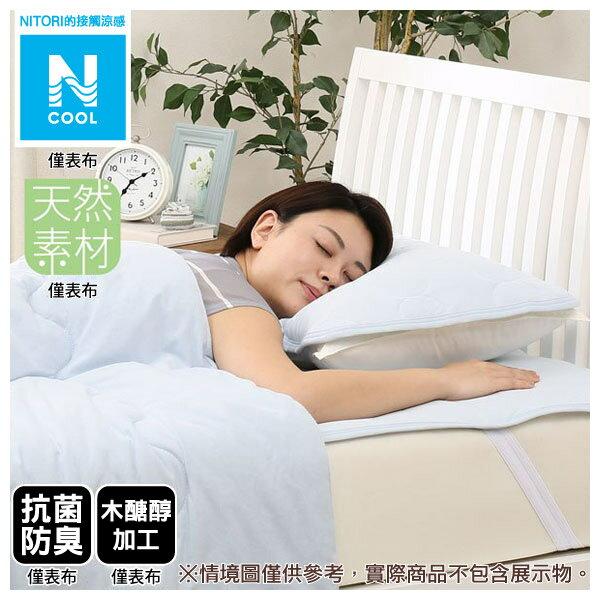 接觸涼感 枕頭保潔墊 N COOL Q 19 COTTON NITORI宜得利家居 0