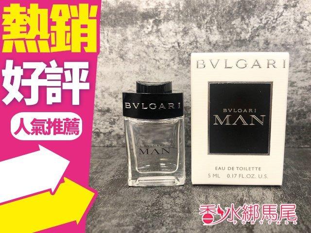 BVLGARI 寶格麗 當代 男性淡香水 5ml小香◐香水綁馬尾◐