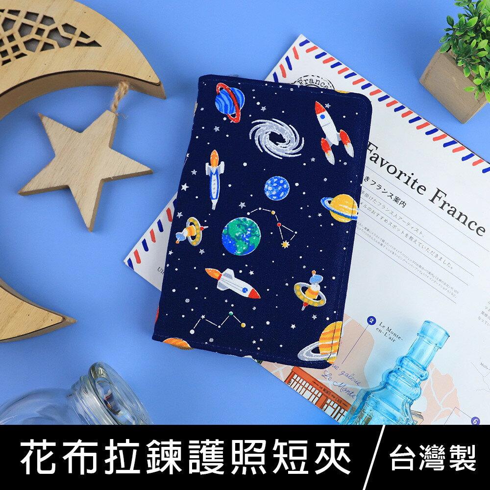 珠友 SC-10028 台灣花布拉鍊護照短夾/護照套/護照包/護照夾