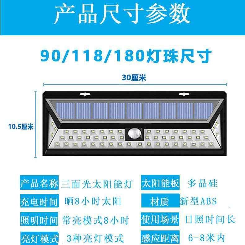 【118燈】太陽能燈無線人體感應遙控新農村路燈壁燈戶外庭院