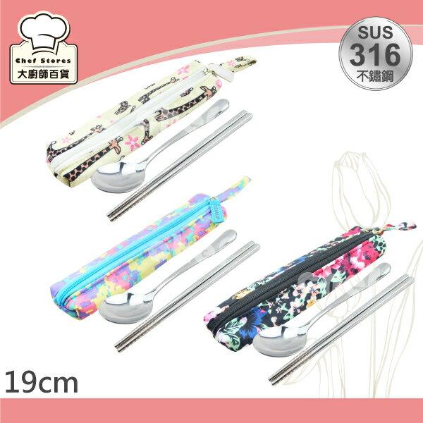 王樣316不鏽鋼日式餐具組19cm筷子+湯匙+餐袋環保餐具組-大廚師百貨