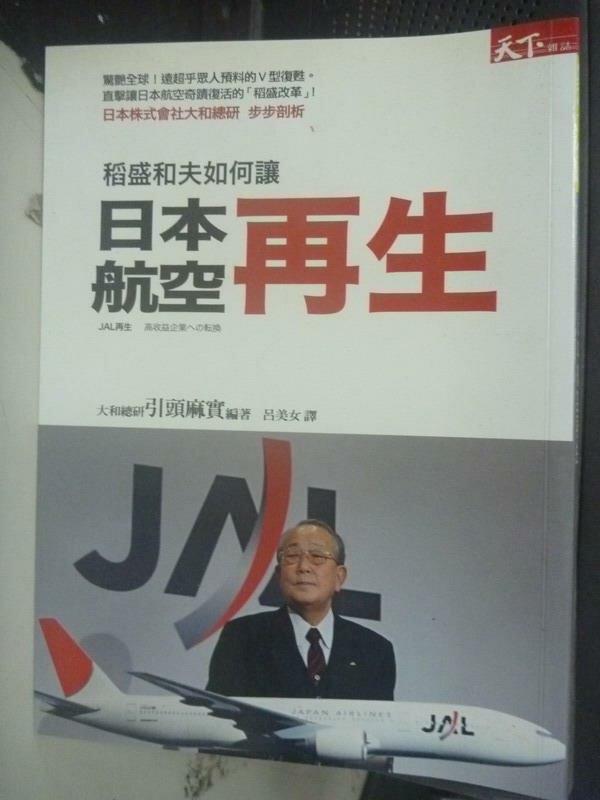 【書寶二手書T1/財經企管_QIE】稻盛和夫如何讓日本航空再生_引頭麻實