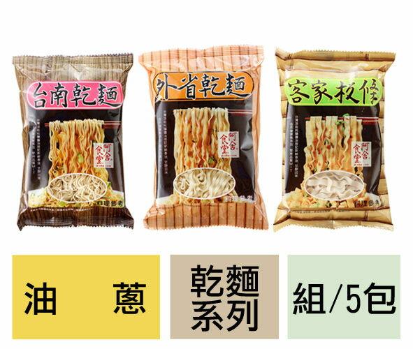 阿舍食堂【阿舍乾麵5包組】油蔥口味-葷食★三種絕妙麵條:台南乾麵/外省乾麵/客家板條 1