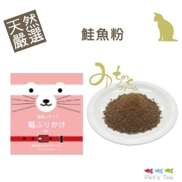 <br/><br/>  日本Michinokufarm純天然無添加鮭魚粉 Pet&#x27;s Talk<br/><br/>