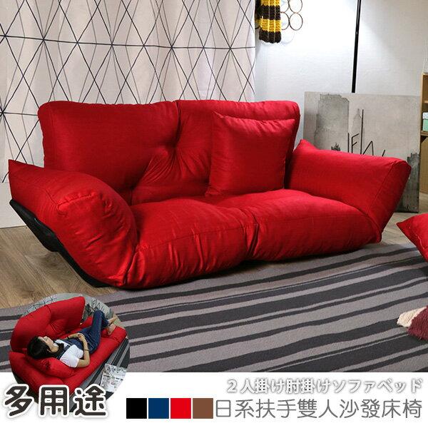 雙人沙發  貴妃椅  扶手沙發《日系扶手雙人沙發床椅》-台客嚴選 0