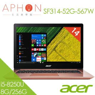【Aphon生活美學館】ACER SF314-52G-567W i5-8250U 14吋 FHD筆電(8G/256GB Intel PCIe SSD/Win10)- 送64G隨身碟+MIT歐式花茶茶包..