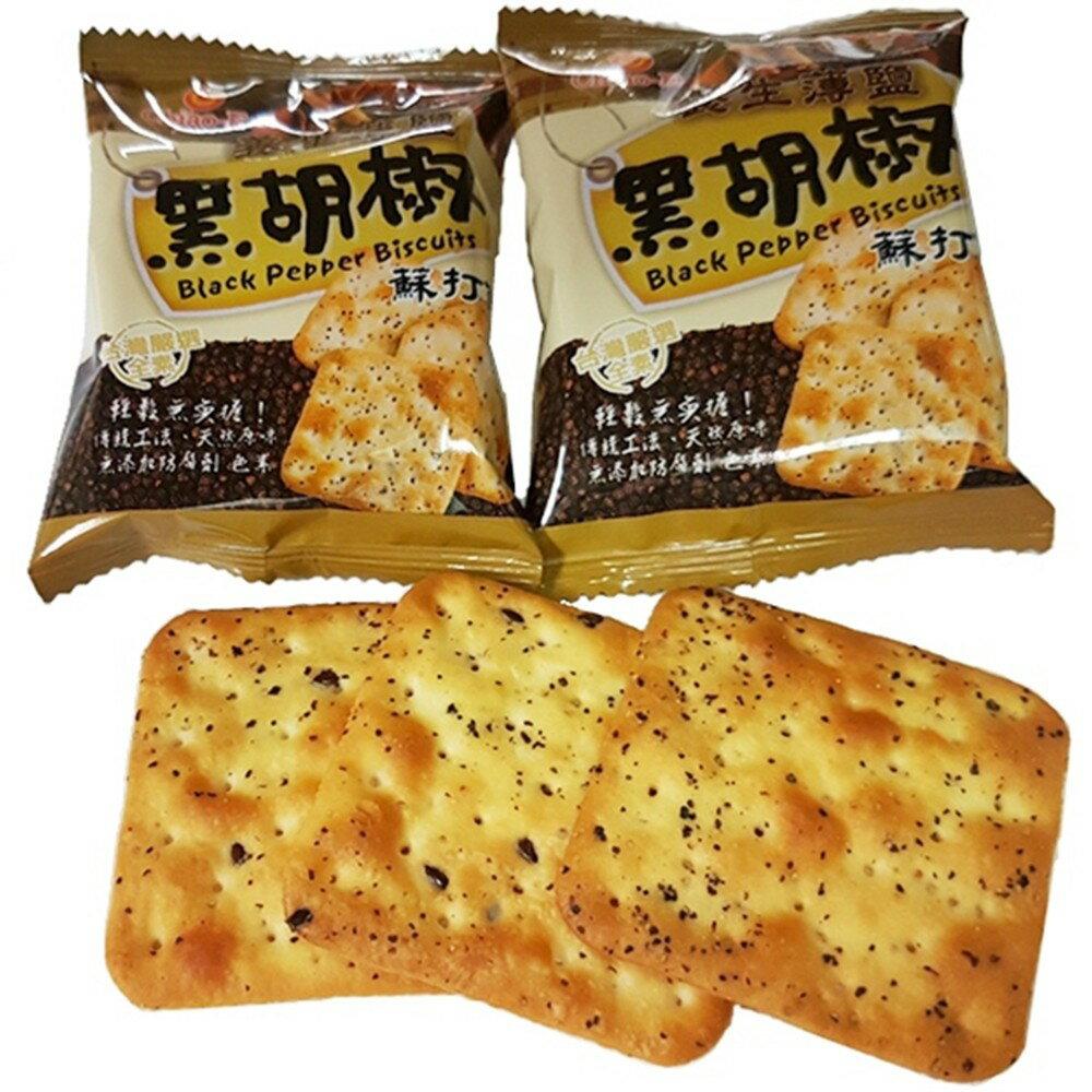 巧益薄鹽蘇打餅-黑胡椒 36小包/約650公克【2019070800076】(台灣零食)