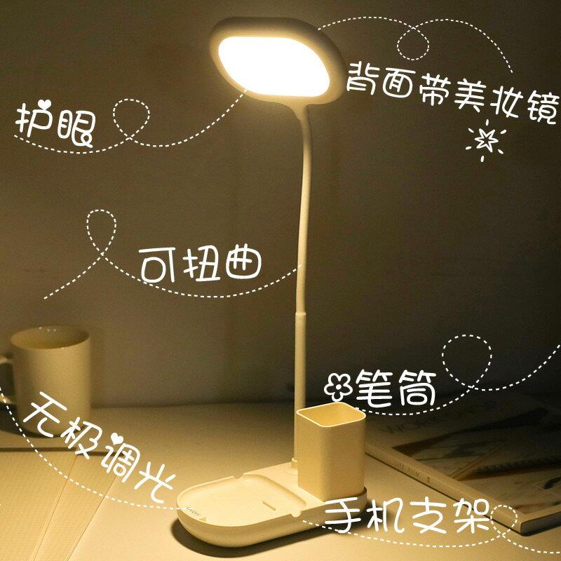11.11 台燈護眼書桌大學生LED充電插電兩用臥室