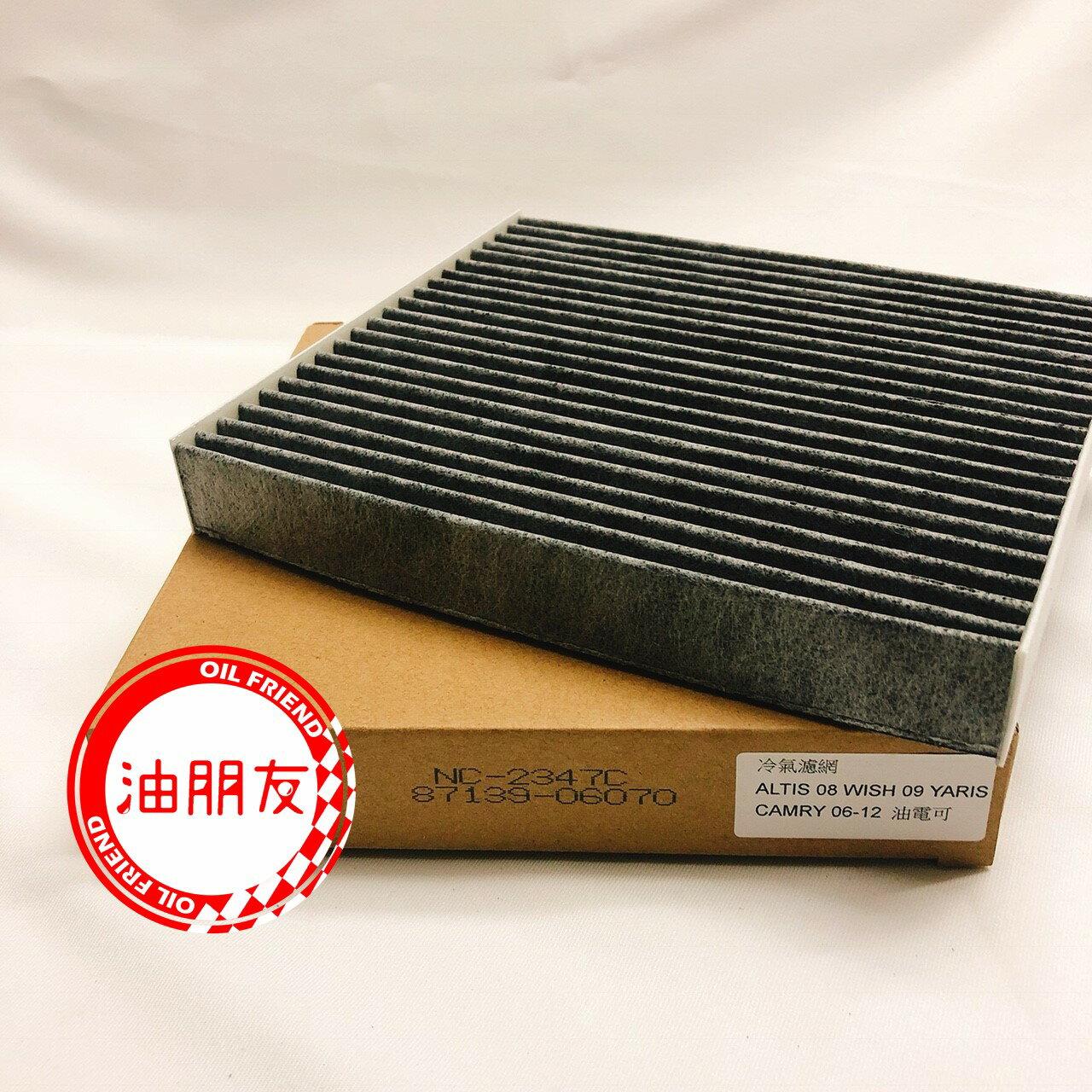 -油朋友- TOYOTA CAMRY 2006年 活性碳 冷氣濾網 冷氣芯 副廠 ALTIS 08- WISH 09-