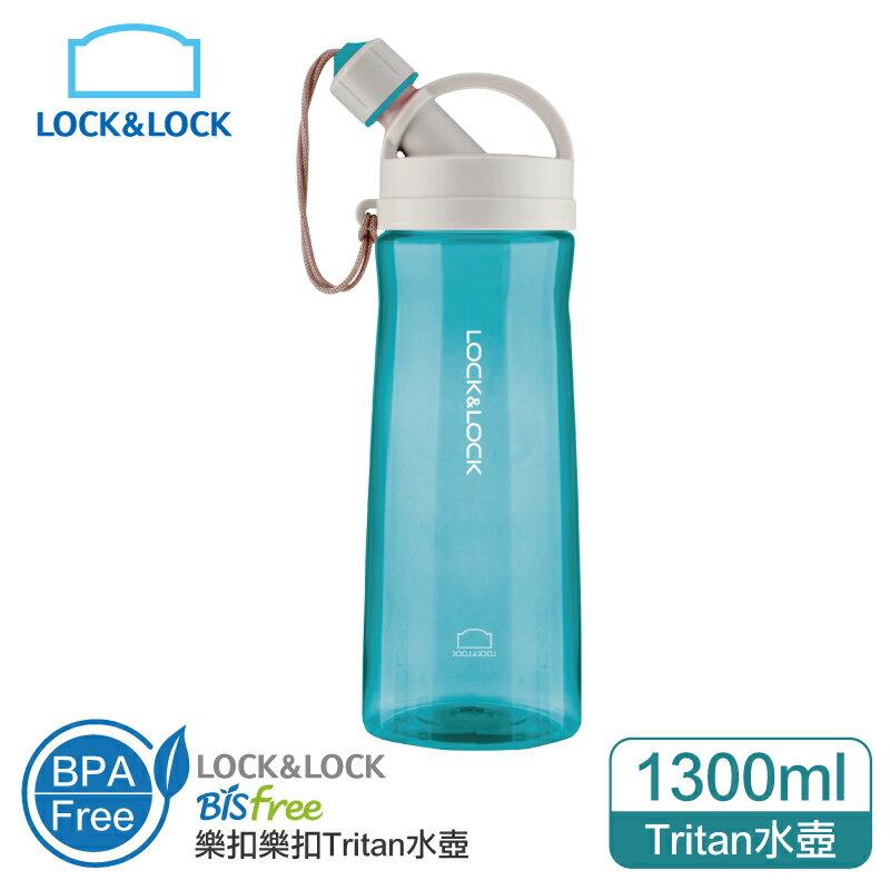 樂扣樂扣優質大容量運動水壺1300ml【ABF953BLU】不含塑化劑和雙酚A 茶壺 開水壺 水杯 冷水壺 兒童水壺
