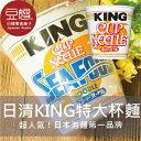 【豆嫂】日本泡麵 日清杯麵KING(海鮮/醬油)