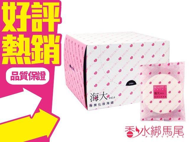 永和三美人 天然乳膠海棉粉撲 414 海大 專業用化妝海綿 12入/盒 (乾濕兩用)◐香水綁馬尾◐