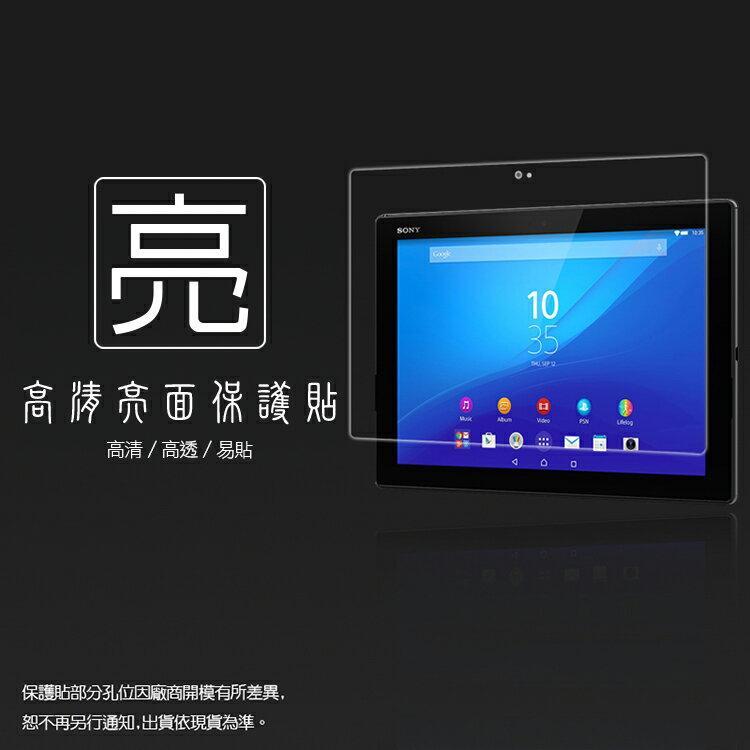 亮面螢幕保護貼 Sony Xperia Z4 Tablet 平板保護貼 亮貼 亮面貼 保護膜