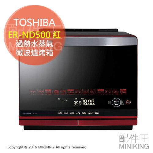 【配件王】代購 TOSHIBA 東芝 ER-ND500 紅 過熱蒸汽烘烤微波爐 石窯烤箱 過熱水蒸氣 烤麵包 31L