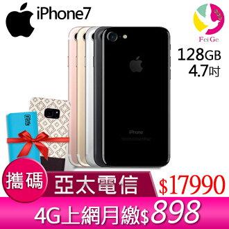APPLE Iphone7 128G攜碼至亞太 4G 上網月繳 $898 手機17990元【贈歐格背蓋+Q Style10400行動/移動電源】