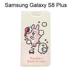 卡娜赫拉皮套[洗澡]SamsungGalaxyS8PlusG955FD(6.2吋)【正版授權】