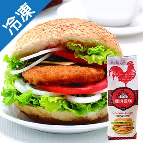 台畜雞肉漢堡900G包【愛買冷凍】
