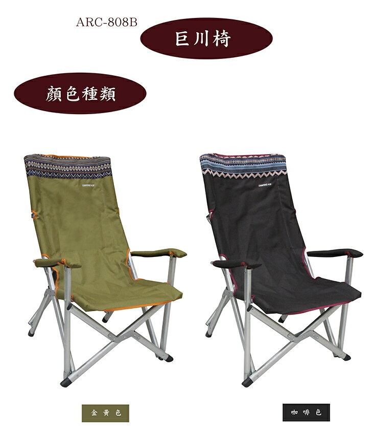 巨川椅 ARC-808B 野樂 Camping Ace
