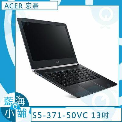 ACER 宏碁 Aspire S13 S5-371-50VC 13.3吋FHD霧面 6代 i5 ∥ 256G SSD ∥ Win 10 筆記型電腦 ★活動★