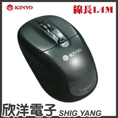 ※ 欣洋電子 ※ KINYO USB雷射滑鼠 (LKM-781) 灰 / 線長1.4M