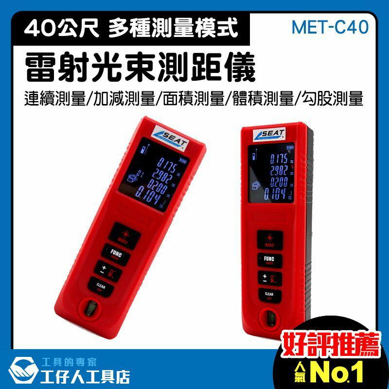 工仔人▸距離激光測距儀40公尺 高精度 紅外線測量儀 手持激光尺 量房電子尺 MET-C40