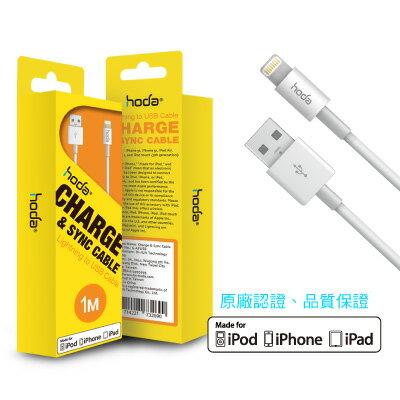 hoda 蘋果原廠 MFI認證 iPhone 7 6 6S Plus 5S 傳輸線 充電線 iPad mini air