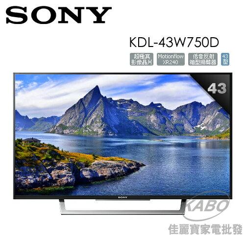 【佳麗寶】-(SONY)BRAVIA 液晶電視-W750D 系列-43型 KDL-43W750D