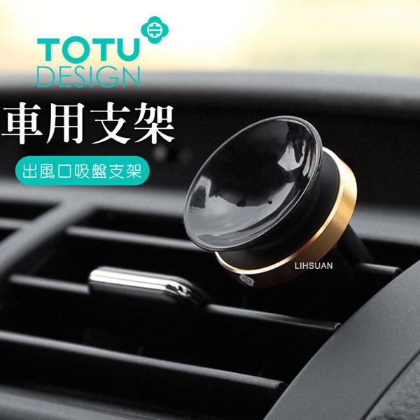 TOTU火炬系列出風口吸盤車用車載車架汽車支架手機架導航手機懶人支架